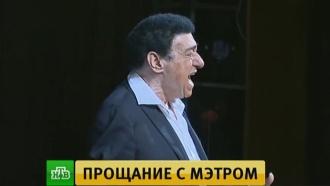 ВМоскве прощаются сЗурабом Соткилавой