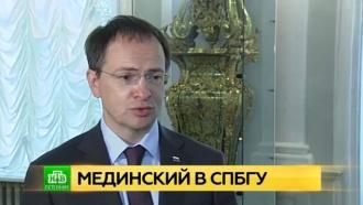 При подписании соглашения с СПбГУ Мединский не стал делиться впечатлениями от «Матильды»