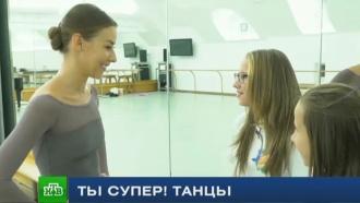 Солистка Большого театра дала <nobr>мастер-класс</nobr> участницам «Ты супер! Танцы»