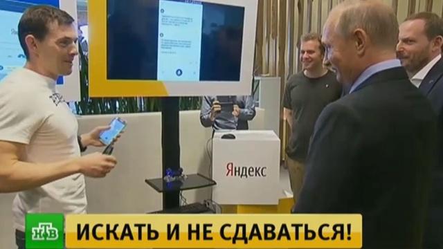 Путину в офисе «Яндекса» показали беспилотный автомобиль и голосовой помощник «Алиса».наука и открытия, Путин, технологии, Яндекс.НТВ.Ru: новости, видео, программы телеканала НТВ