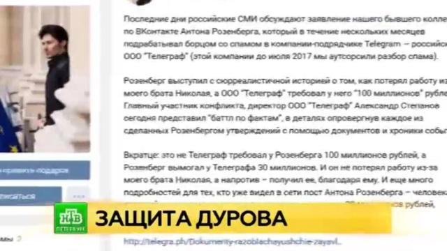 Павел Дуров ответил на обвинения бывшего технического директора «ВКонтакте».Telegram, Дуров Павел, Интернет, Санкт-Петербург, соцсети, суды.НТВ.Ru: новости, видео, программы телеканала НТВ