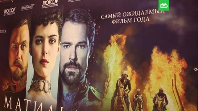 «Ничего плохого нет»: новосибирские зрители оценили «Матильду».кино, Новосибирск, скандалы.НТВ.Ru: новости, видео, программы телеканала НТВ