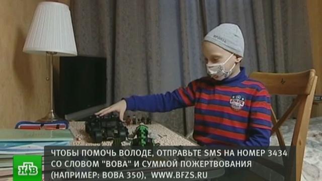 Онкобольному Володе из Санкт-Петербурга нужны деньги на лечение вГермании.Санкт-Петербург, онкологические заболевания, дети и подростки, здоровье, благотворительность, болезни, SOS.НТВ.Ru: новости, видео, программы телеканала НТВ