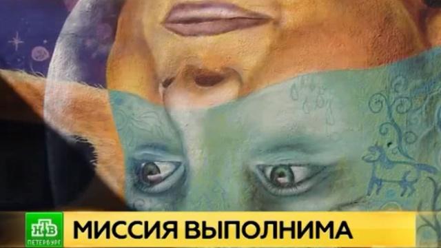 Американский художник добавил краски в жизнь Петербурга.Санкт-Петербург, граффити, живопись и художники.НТВ.Ru: новости, видео, программы телеканала НТВ