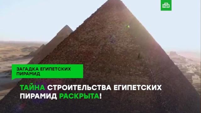 Раскрыт секрет строительства египетских пирамид.ЗаМинуту, Египет, строительство, история, археология, наука и открытия.НТВ.Ru: новости, видео, программы телеканала НТВ