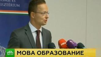 «Стыдно ипозорно»: Венгрия предложила Украине забыть оевропейском будущем