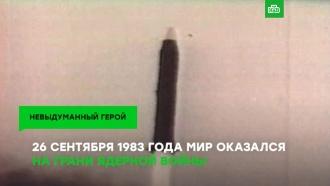 Станислав Петров— человек, который спас мир от ядерной войны