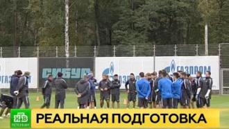 «Зенит» сыграет с «Реалом Сосьедад» в усиленном составе