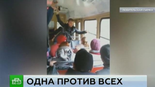 Пассажиры трамвая в Екатеринбурге чуть не избили школьницу из-за открытого окна.дети и подростки, Екатеринбург, общественный транспорт, скандалы, трамваи.НТВ.Ru: новости, видео, программы телеканала НТВ