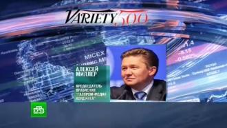 Алексей Миллер вошел в список самых влиятельных людей в медиаиндустрии