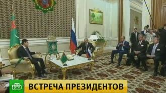 Президенты России и Туркмении подписали договор о стратегическом партнерстве