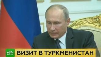 Президенты России иТуркмении обменялись государственными наградами