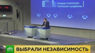 ВЕврокомиссии объяснили отличие ситуаций сКосово иКаталонией