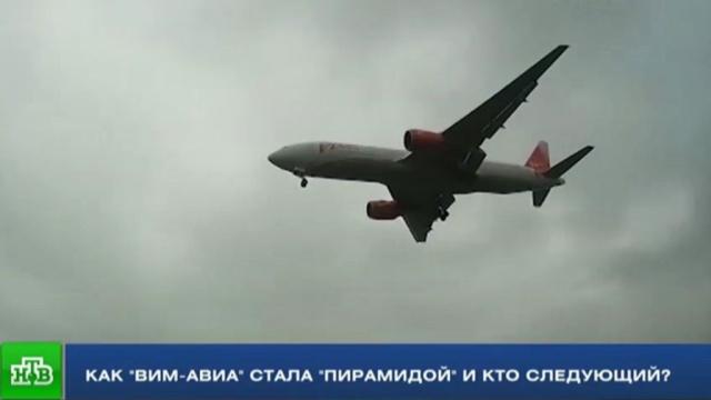 АТОР: туроператоры завершат работу с«ВИМ-Авиа» к5октября.Минтранс РФ, авиакомпании, авиация, туризм и путешествия.НТВ.Ru: новости, видео, программы телеканала НТВ