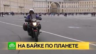 Бразильская медсестра добралась до Петербурга на мотоцикле