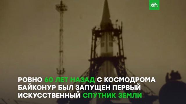 Запуск первого искусственного спутника Земли.ЗаМинуту, космос, спутники.НТВ.Ru: новости, видео, программы телеканала НТВ