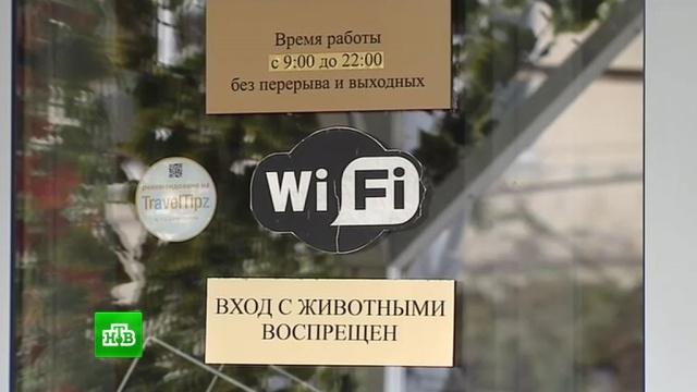 Минкомсвязи готовит новые правила идентификации пользователей общественного WiFi.Интернет, законодательство.НТВ.Ru: новости, видео, программы телеканала НТВ