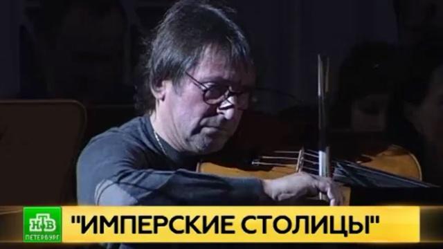 Выдающиеся музыканты играют филармонический концерт для гостей газового форума.Газпром, Санкт-Петербург, газ, компании, музыка и музыканты, экономика и бизнес.НТВ.Ru: новости, видео, программы телеканала НТВ