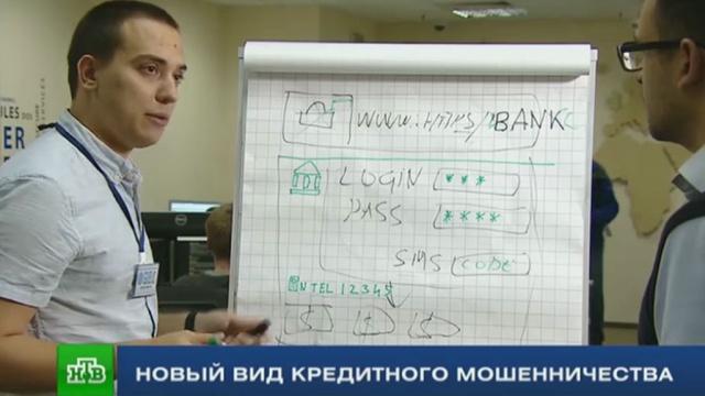 Центробанк предупреждает оновых видах мошенничества.Центробанк, банки, компьютерная безопасность, мошенничество.НТВ.Ru: новости, видео, программы телеканала НТВ