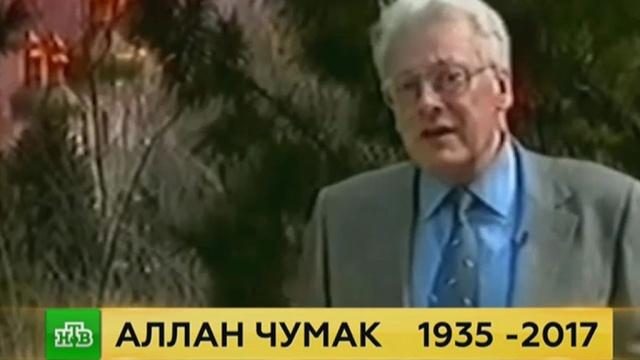 Шарлатан или целитель: Аллан Чумак стал олицетворением эпохи.Москва, знаменитости, смерть.НТВ.Ru: новости, видео, программы телеканала НТВ