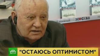 Горбачёв приставил книгу «Остаюсь оптимистом»