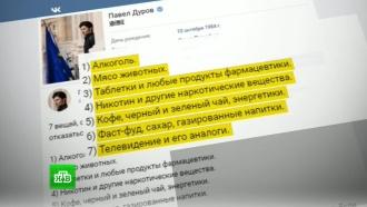 Дуров призвал не пить кофе ине смотреть телевизор