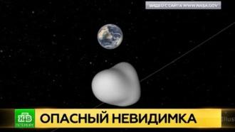 Ученые оценили опасность приблизившегося к Земле астероида