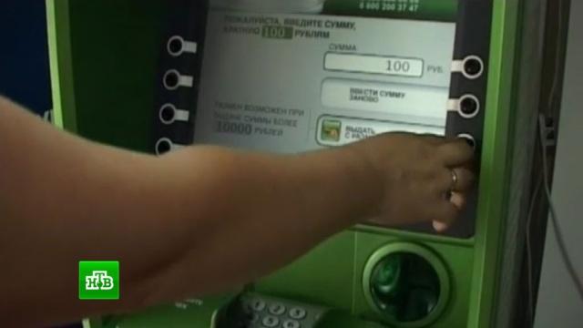 Центробанк признал незаконным списание комиссии спросроченных карточных счетов.Центробанк, банки, банковские карты, экономика и бизнес.НТВ.Ru: новости, видео, программы телеканала НТВ