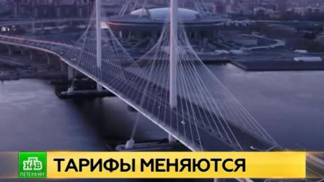 На петербургском ЗСД повышаются тарифы и вводится новая схема скидок.Санкт-Петербург, автомобили, дороги, тарифы и цены.НТВ.Ru: новости, видео, программы телеканала НТВ