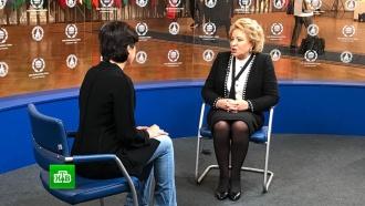 «Недооценивать роль парламента нельзя»: на НТВ — эксклюзивное интервью Валентины Матвиенко