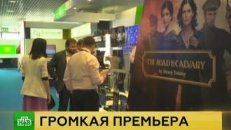 В Каннах прошла премьера сериала НТВ «Хождение по мукам»