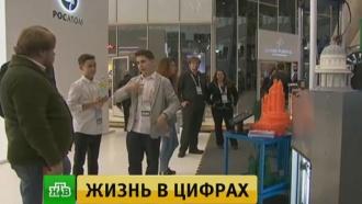 В«Сколково» стартовал междурнародный форум «Открытые инновации»