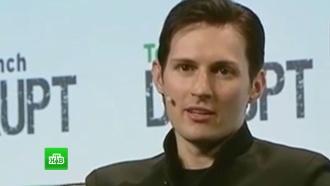 Дуров назвал штраф для Telegram нарушением Конституции РФ