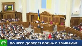 Русским здесь не место: Украина продолжает разрывать связи с РФ, переписывая законы