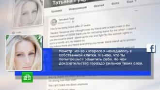 Мать гимнаста Щербо назвала «полным бредом» обвинения в изнасиловании Гуцу