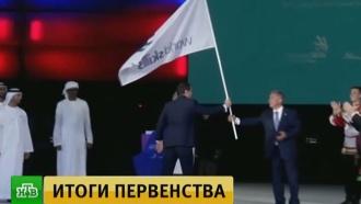 Сборная России на WorldSkills завоевала 6 золотых медалей