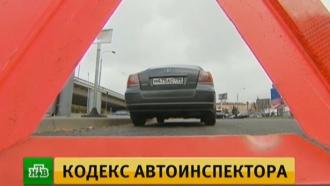 МВД подготовило новый регламент для инспекторов ГИБДД