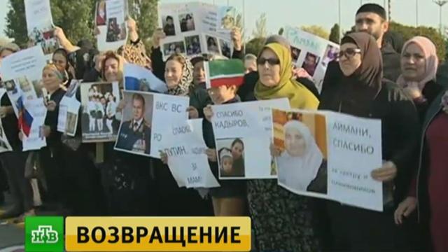 В Чечню спецрейсом доставили спасенных в Сирии женщин и детей.Грозный, дети и подростки, Исламское государство, Сирия, Чечня.НТВ.Ru: новости, видео, программы телеканала НТВ