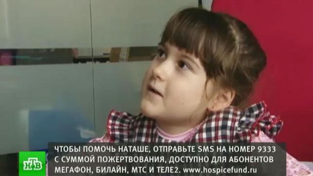 Наташе из Ярославской области нужны деньги на аппарат ИВЛ.SOS, Ярославская область, болезни, дети и подростки.НТВ.Ru: новости, видео, программы телеканала НТВ