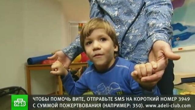 Страдающему ДЦП Вите из Москвы нужны деньги на реабилитацию.SOS, Москва, благотворительность, дети и подростки, здоровье, медицина.НТВ.Ru: новости, видео, программы телеканала НТВ