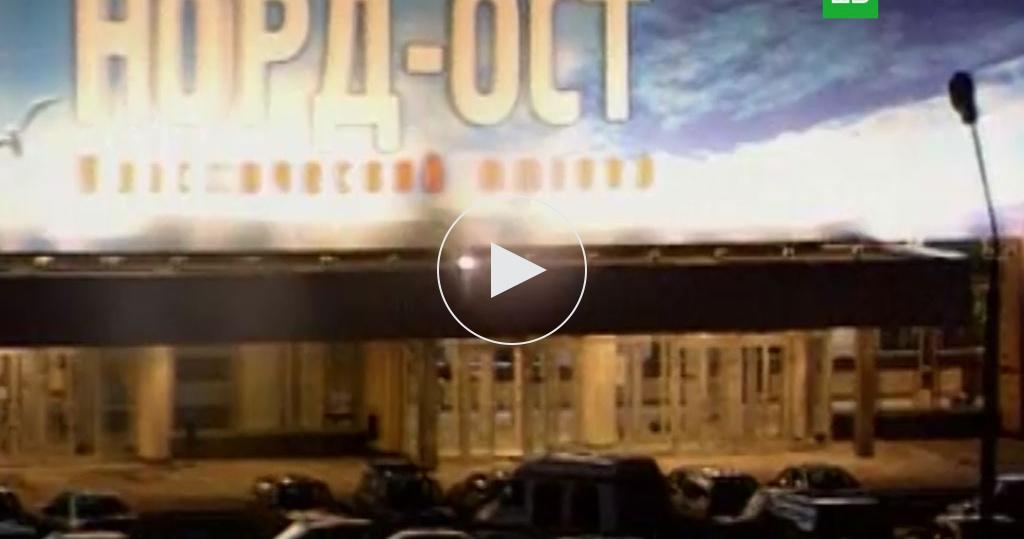 <nobr>«Норд-Ост»</nobr>. 17лет теракту на Дубровке