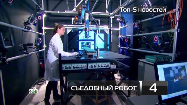 Топ-5 новостей из мира науки и технологий по версии «Чуда техники», 22 октября.больницы, гаджеты, изобретения, медицина, роботы, технологии, здоровье, еда, наука и открытия.НТВ.Ru: новости, видео, программы телеканала НТВ