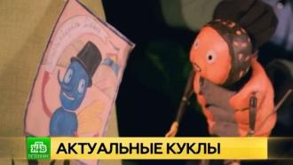 Мировые кукольники покажут свои спектакли вПетербурге