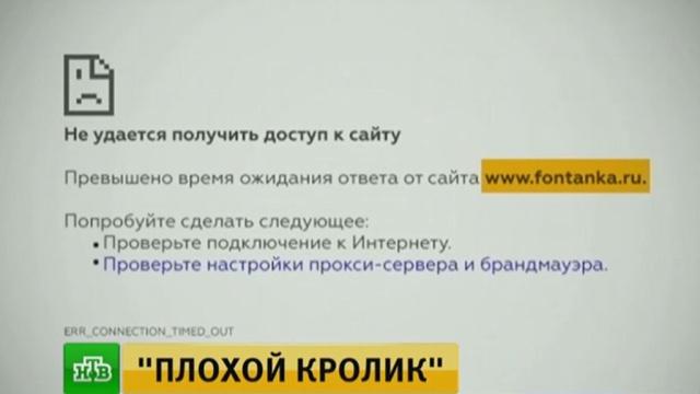 Вирус BadRabbit безуспешно пытался атаковать российские банки.Интернет, СМИ, компьютерная безопасность, хакеры.НТВ.Ru: новости, видео, программы телеканала НТВ