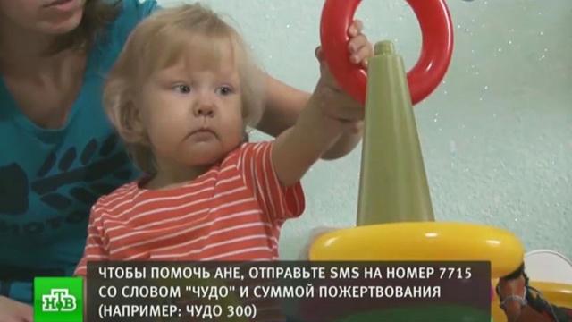 Страдающей редкой болезнью Ане из Иркутска нужны деньги на дорогое лекарство.SOS, Иркутск, благотворительность, болезни, дети и подростки, медицина.НТВ.Ru: новости, видео, программы телеканала НТВ