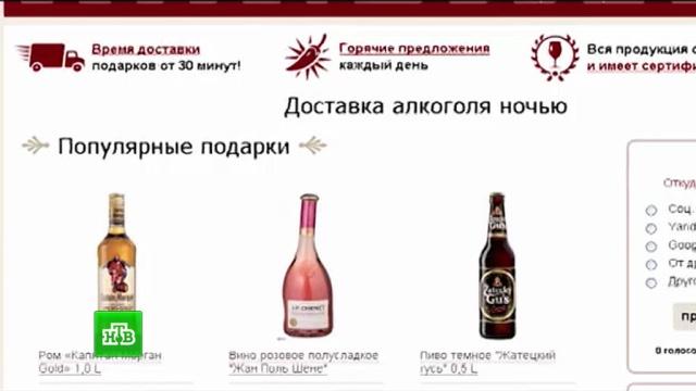 СМИ: Минздрав не одобрил идею возможности торговли алкоголем онлайн с1января.Минздрав, алкоголь, торговля.НТВ.Ru: новости, видео, программы телеканала НТВ