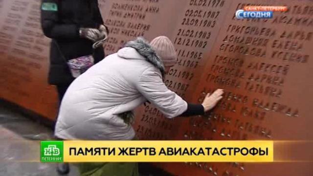 ВПетербурге вспоминают жертв крушения А321над Синаем.Египет, Санкт-Петербург, авиационные катастрофы и происшествия, памятные даты, самолеты.НТВ.Ru: новости, видео, программы телеканала НТВ
