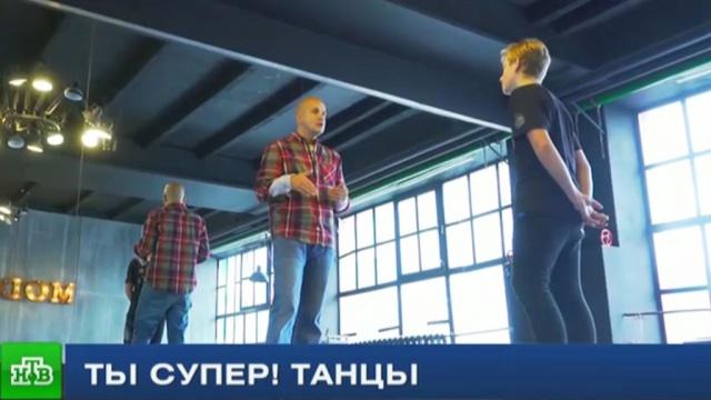 Егор Дружинин помог участнику «Ты супер! Танцы» побороть неуверенность всебе.НТВ, Ты супер Танцы, дети и подростки, фестивали и конкурсы, шоу-бизнес, эксклюзив.НТВ.Ru: новости, видео, программы телеканала НТВ