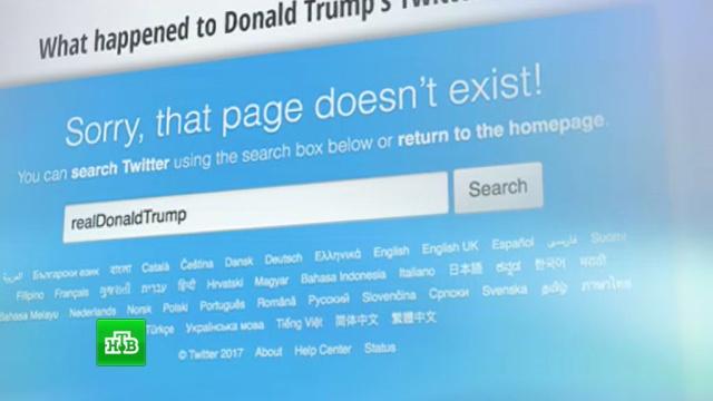 Twitter отключил аккаунт Трампа.Twitter, США, Трамп Дональд, соцсети.НТВ.Ru: новости, видео, программы телеканала НТВ