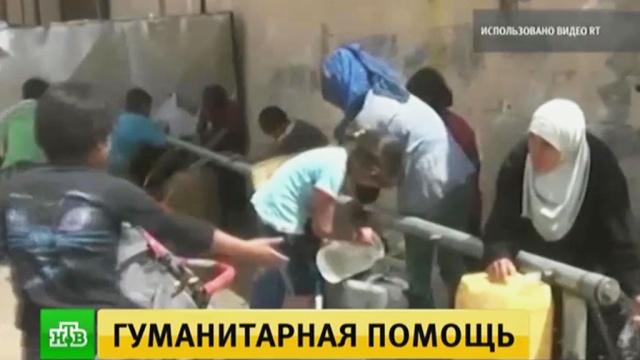 Восвобожденное от боевиков сирийское село доставили гуманитарный груз.Сирия, армия и флот РФ, войны и вооруженные конфликты, гуманитарная помощь, терроризм.НТВ.Ru: новости, видео, программы телеканала НТВ